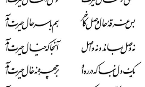 Ghazal - Glossary - South Asian Arts UK